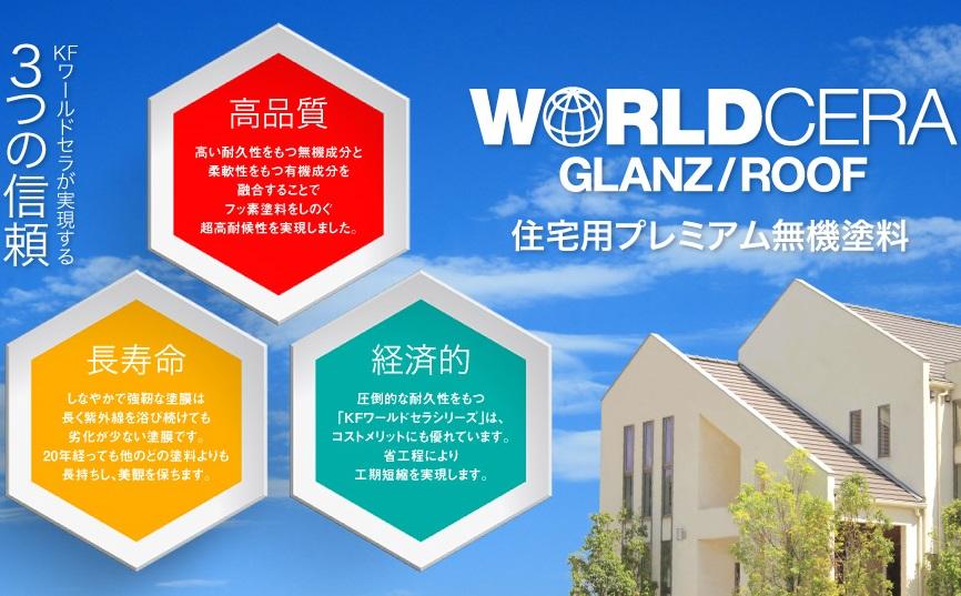 外壁塗装 富士宮